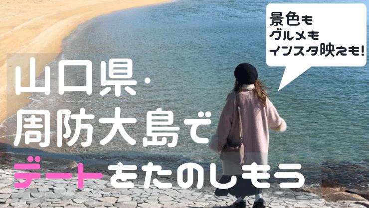 山口県周防大島,デート